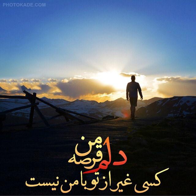 عکس نوشته خدا با من است