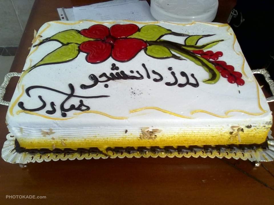 http://www.photokade.com/wp-content/uploads/roz-daneshjo-mobarak-photokade-4.jpg